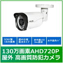 防犯カメラ AHD 屋外対応 130万画素 720Pモデル CK-BA26