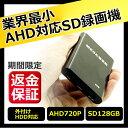 防犯カメラ SDカード録画 AHD対応 小型レコーダー【CK...