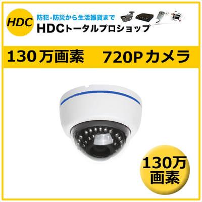 AHD 防犯カメラ 赤外線LED内蔵 屋内ドーム型 AHDカメラ CK-HAF801DM