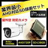 防犯カメラ SDカード録画 AHD対応 小型レコーダー【CK-MB01 防水型AHD防犯カメラセット】 128GB対応 10P03Dec16