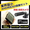 防犯カメラ SDカード録画 AHD対応 小型レコーダー【CK-MB01 筒型AHDカメラセット】 ガンタイプ 128GB対応