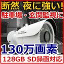 防犯カメラ SDカード録画 家庭用 屋外対応 130万画素 720P 防犯カメラ CK-700SD