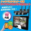 防犯カメラ ワイヤレス 無線 130万画素 WiFi タッチパネルモニター HDD1TB搭載  CK-KW27T1 3台セット