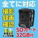 【SDカード32GB付】防犯カメラ 電池式 500万画素 ワイヤレス 送料無料【CK-S680】 屋外対応 トレイルカメラ