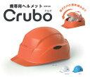 防災用ヘルメット Crubo クルボ 収納式 防災 ST#130 オレンジ ブルー ホワイト