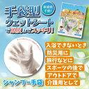 【楽天イーグルス感謝祭 全品ポイント5倍!】シャンプー 手袋...