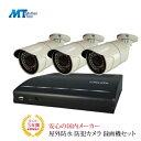防犯カメラ 監視カメラ 屋外 210万画素 防犯カメラ 3台セット 国内メーカーで安心 マザーツール DVR-HDC01HD3 あんしんの長期保証
