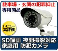 防犯カメラSDカード録画・動体検知機能つき家庭用屋外防犯カメラ