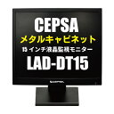 防犯カメラ用 メタルキャビネット HDMI接続可能 15イン...