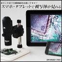 顕微鏡 Wi-Fi&USBデジタルマイクロスコープ(3R-WM21720)