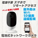電池式 防犯カメラ 監視カメラ スマホ対応 sdカード録画 有線 無線LAN対応 wifi IPカメ...
