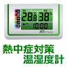 熱中症 指数モニター 卓上型熱中症指数計(WBGT) MT-875 熱中症計