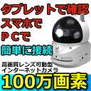 家庭用 IP 防犯カメラ sdカード録画 【wifi ネット...