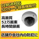 防犯カメラ 家庭用 sdカード録画 監視カメラ 高画質ドーム型 防犯カメラ MTC-SD03DIR