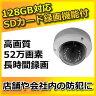 【防犯カメラ sdカード録画】 監視カメラ 高画質ドーム型 防犯カメラ MTC-SD03DIR