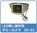 ダミー防犯カメラ・監視カメラ 【送料無料】  LED無し屋外用ダミーカメラ DC-02