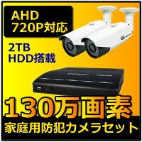 防犯カメラ屋外130万画素2台と防犯録画機セットDVR-HDC01HD2