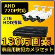 防犯カメラ 屋外 AHD 130万画素 3台と防犯録画機セット DVR-HDC01HD3
