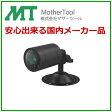 防犯カメラ 小型 水中対応レンズ搭載・防水・48万画素 防犯カメラ MTW-2120H