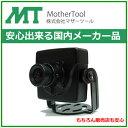防犯カメラ 52万画素 マイク内蔵小型タイプ MTC-F712A
