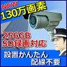 防犯カメラ 屋外 SDカード録画 130万画素 家庭用 防犯カメラ MTW-SD02AHD (720P)10P03Dec16