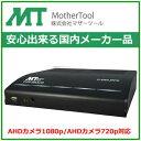防犯カメラ・監視カメラ 防犯録画機 DVR-364AHD (2TB) AHD2.0対応 スタンドアローン