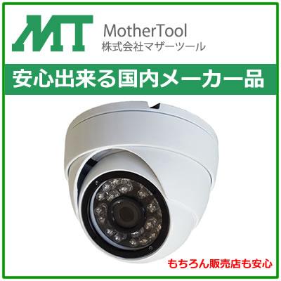 AHD 防犯カメラ 屋内ドーム型 200万画素 LED15m(赤外線照射距離) MTD-W308AHD