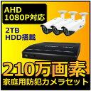 防犯カメラ 屋外 AHD 210万画素 3台と防犯録画機セット DVR-HDC01HD3