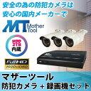 防犯カメラ 監視カメラ 屋外 210万画素 防犯カメラセット 国内メーカーで安心 マザーツール DVR-HDC01HD3 あんしんの長期保証