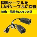 SMAHDVB-01 ビデオバラン 同軸ケーブル LANケーブル変換器