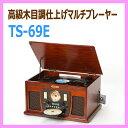 とうしょう【TS-69E】 高級木目調仕上げマルチプレーヤー スピーカー内蔵 ■送料無料(北海道・沖縄県・離島は送料が掛かります)