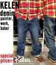 Kelen ケレン デニムパンツ 5種KL12FPT / KL11FPT1ワーク ペインター ベイカー デニム ジーンズ デニムパンツ % OFF セール fs3gm