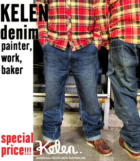 Keren Kelen denim 5 KL12FPT / KL11FPT1 workshop painters Baker denim jeans denim pants % OFF sale fs3gm