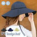 楽天帽子屋 Blake(ブレイク)帽子 レディース つば広 レディースハット UV 折りたためる Mサイズ Lサイズ 紐付き 絶対焼かない15cmツバの女優スタイルになれる風に飛ばされにくいサイズ調節つきの 春夏レディースハット 女優帽 小顔効果 帽子 紫外線 UVカット