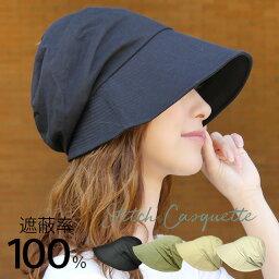 帽子 レディース キャスケット UV <strong>100%</strong> カット つば広 折りたたみ OK 春 夏 海 UVケア UVカット 無地 母の日 サイズ調整可 <strong>uvカット帽子</strong> 折りたたみ帽子 紫外線 レディース帽子 ツバが長く横からの紫外線もカットしてしまうカモノハシ麻キャスケット