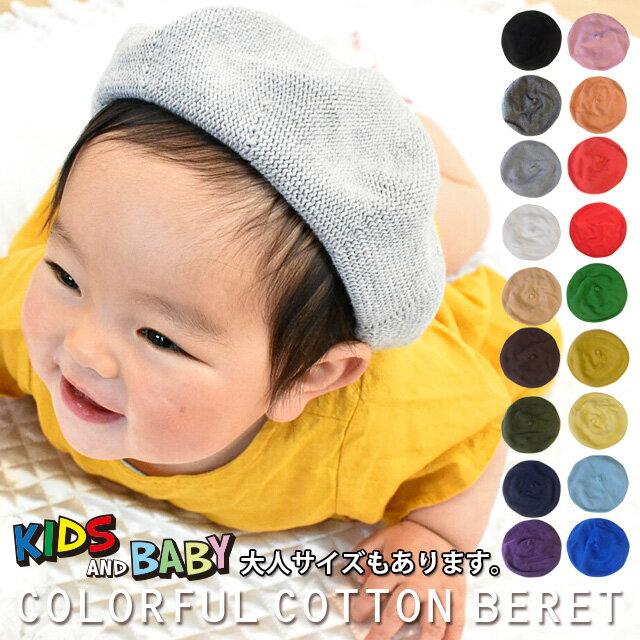 ベビー帽子ベレー帽キッズコットン100%スプリングサマーゆったりオールシーズンカラフルニットベレー帽