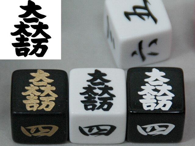 戦国武将ダイス16mm「石田三成」