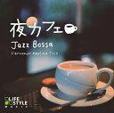 【試聴できます】夜カフェ〜ジャズボッサ/フェルナンド・メルリーノ・トリオヒーリング CD 音楽 癒し ヒーリングミュージック 不眠 リラックス BGM