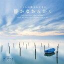 楽天癒しの音楽 ヒーリングプラザ(試聴できます)こころが穏やかになる「静かなおんがく」ヒーリング CD 音楽 癒し ヒーリングミュージック 不眠 リラックス BGM ギフト プレゼント
