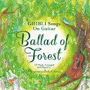 (試聴できます)森のバラッド〜ジブリソング オン ギターヒーリング CD 音楽 癒し ミュージック 不眠 リラックス BGM ギフト プレゼント