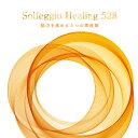 【試聴できます】ソルフェジオ・ヒーリング528?脳力を高める5つの周波数ヒーリング CD 音楽 癒し