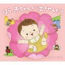【試聴できます】ほら、赤ちゃんが泣きやんだ!ヒーリング CD 音楽 癒し 胎教cd 赤ちゃん 寝かしつけ グッズ ヒーリングミュージック 不眠 ヒーリング | 20P03Dec16