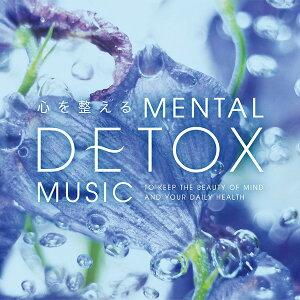 メンタルデトックス・ミュージックヒーリング ヒーリングミュージック ヒーリング プレゼント