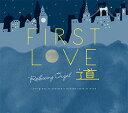 ショッピングオルゴール 【試聴できます】First Love・道 α波 オルゴール CD 不眠 ヒーリング ギフト プレゼント