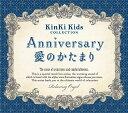 ショッピングオルゴール 【試聴できます】Anniversary/愛のかたまり〜KinKi Kidsコレクションヒーリング CD 音楽 癒し ヒーリングミュージック 不眠 ヒーリング ギフト プレゼント