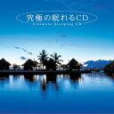【試聴できます】究極の眠れるCDヒーリング CD 音楽 癒し ヒーリングミュージック 不眠 ヒーリング