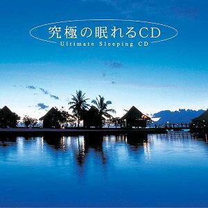 眠りたいあなたへお勧めの音楽CD「究極の眠れるCD」
