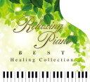 【試聴できます】リラクシング・ピアノ ベスト ヒーリング・コレクションヒーリング CD 音楽 癒し ヒーリングミュージック 不眠 ヒーリング 3月26日イージー...