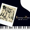 【試聴できます】リラクシング・ピアノ 宮崎駿・コレクションヒーリング CD 音楽 癒し ヒーリングミュージック 不眠 ヒーリング