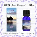 ショッピングSleep アロマオイル Sleep ラベンダーハーブ 10mlヒーリング 癒し 不眠 ギフト プレゼント